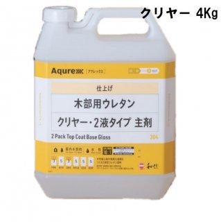 アクレックス 木部用ウレタン 2液タイプ 主剤 【4Kg】 クリヤー(ツヤ有り)