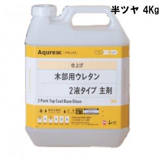 アクレックス 木部用ウレタン 2液タイプ 主剤 【4Kg】 半ツヤ