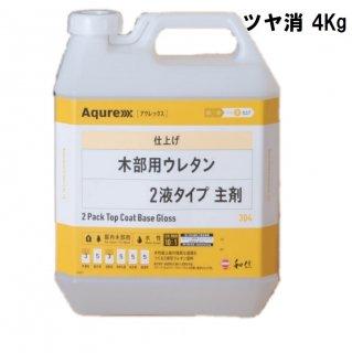 アクレックス 木部用ウレタン 2液タイプ 主剤 【4Kg】 ツヤ消し