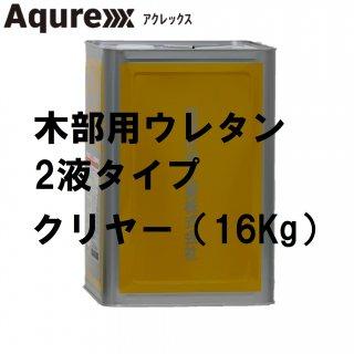 アクレックス 木部用ウレタン 2液タイプ 主剤 【16Kg】 クリヤー(ツヤ有り)<img class='new_mark_img2' src='https://img.shop-pro.jp/img/new/icons61.gif' style='border:none;display:inline;margin:0px;padding:0px;width:auto;' />