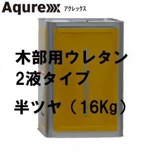 アクレックス 木部用ウレタン 2液タイプ 主剤 【16Kg】 半ツヤ<img class='new_mark_img2' src='https://img.shop-pro.jp/img/new/icons61.gif' style='border:none;display:inline;margin:0px;padding:0px;width:auto;' />