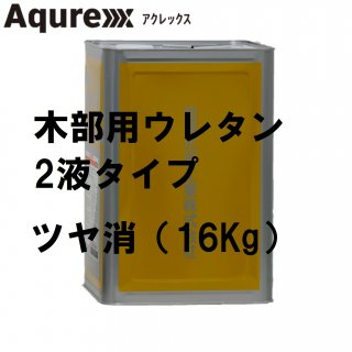 アクレックス 木部用ウレタン 2液タイプ 主剤 【16Kg】 ツヤ消し<img class='new_mark_img2' src='https://img.shop-pro.jp/img/new/icons61.gif' style='border:none;display:inline;margin:0px;padding:0px;width:auto;' />