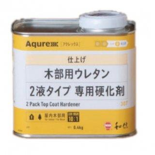 アクレックス 木部用ウレタン 2液タイプ 【0.4Kg】 専用硬化剤