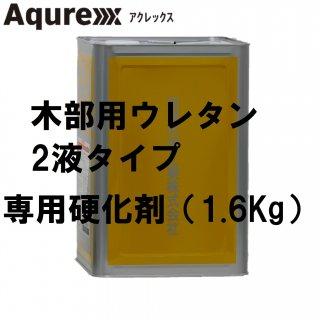 アクレックス 木部用ウレタン 2液タイプ 【1.6Kg】 専用硬化剤<img class='new_mark_img2' src='https://img.shop-pro.jp/img/new/icons61.gif' style='border:none;display:inline;margin:0px;padding:0px;width:auto;' />