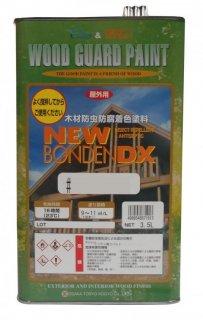 ニューボンデンDX 【3.5L】(#118)ライトブラウン