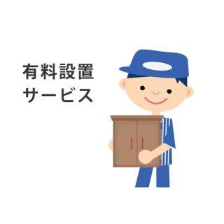 有料設置サービス(オプション)