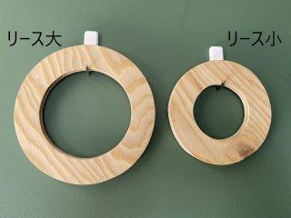 使い方は自由!!木製リース土台(小)  【Wreath-small】