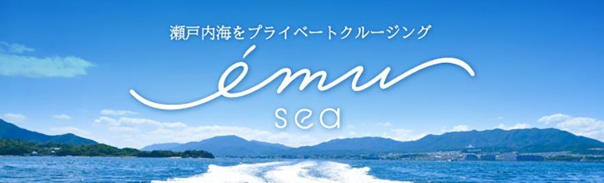 貸切クルーザーで瀬戸内海の特別な時間を|エミュージア・クルーズ【emusea】