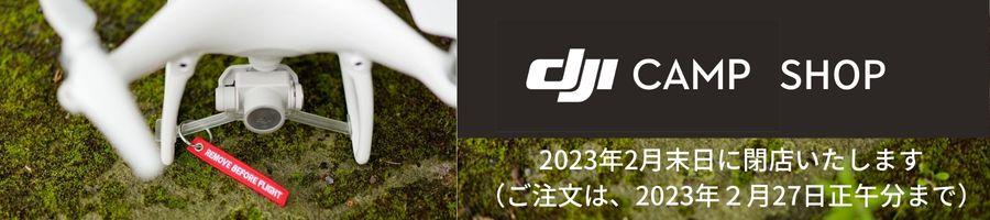 DJI CAMP SHOP