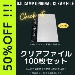 ロゴ入りクリアファイル【100枚セット】※1枚あたり60円!