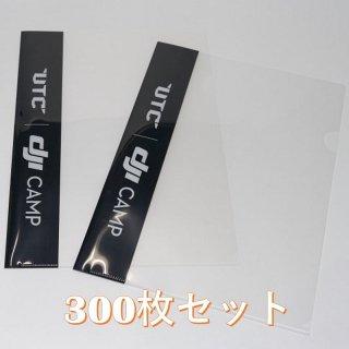 ロゴ入りクリアファイル【300枚セット】1,000円引き!お買い得★