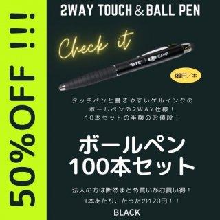 ロゴ入りボールペン【BLACK】100本セット※1本あたり120円