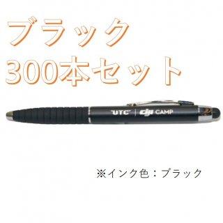 ロゴ入りボールペン【BLACK】300本セット★2,000円引き!お買い得