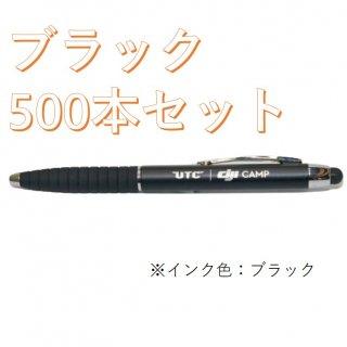 ロゴ入りボールペン【BLACK】500本セット★4,000円引き!超お買い得