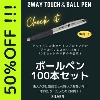 ロゴ入りボールペン【SILVER】100本セット※1本あたり120円