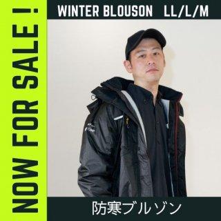 高性能【軽量・防風・保温】防寒ブルゾン