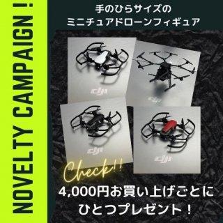 【ノベルティ】4,000円お買い上げごとに1つプレゼント!