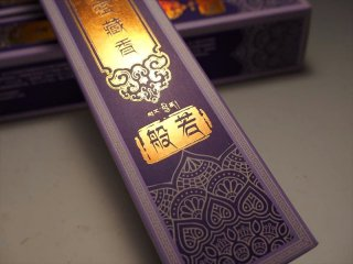 ◆超高級◆チベット香◆六波羅蜜の教えの一つ【般若】