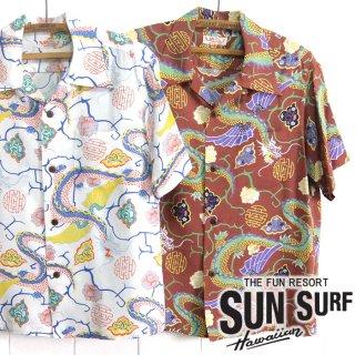 サンサーフ SunSurf [SS38331]2020年モデル 半袖 アロハシャツ S/S RAYON HAWAIIAN SHIRT
