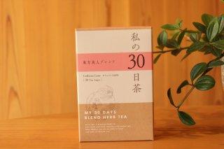 私の30日茶 東方美人ブレンド ティーバッグ
