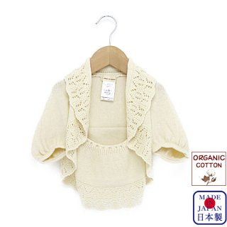 Basic Crocheted ボレロ(80〜100cm)