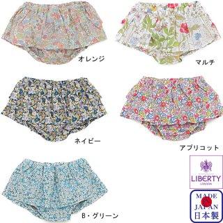 LIBERTY スカート付ブルマ(60-90cm)
