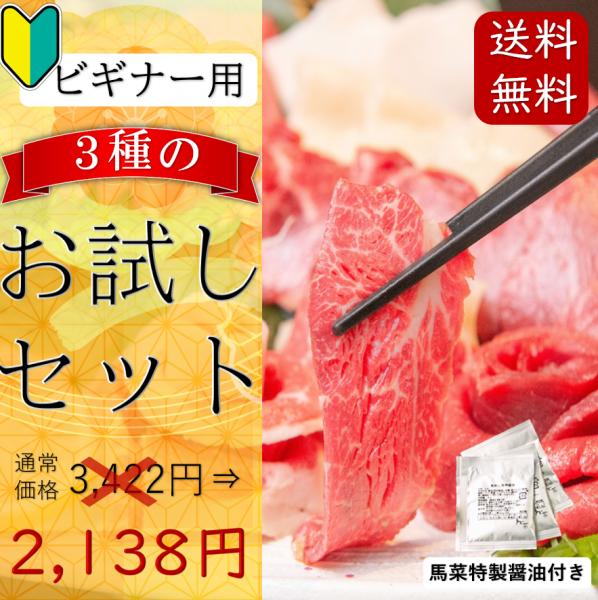 【初回限定】【送料無料】3種お試しセット(約3人前150g)馬菜特製醤油付き