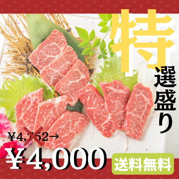 【送料無料】特選盛り(約3人前150g)馬菜特製醤油付き