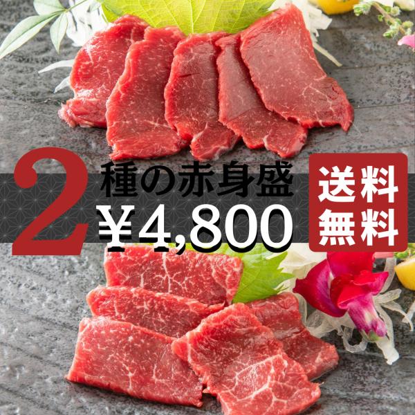 【送料無料】2種の赤身盛(約6人前300g)馬菜特製醤油付き