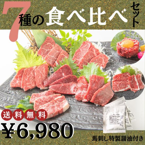【送料無料】7種食べ比べセット(約7人前350g)馬菜特製醤油付き