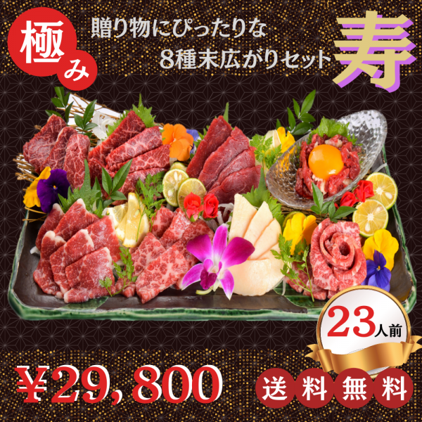 【送料無料】極馬刺し 【寿】 馬菜特製醤油付き