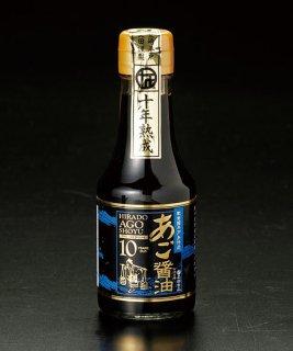 プレミアム10年熟成 平戸あご醤油【完全無添加】