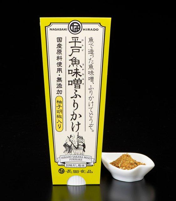 魚味噌ふりかけ(柚子胡椒)