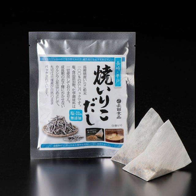 焼いりこだし【塩・添加物 無添加】(2P)
