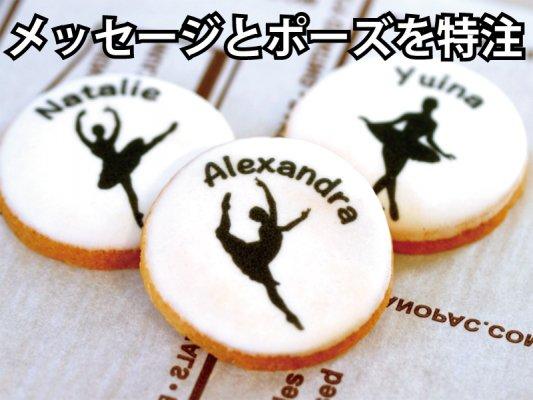 【B280G】名入れができるバレエ発表会の記念品 | お菓子1点入りプチギフト(注文は5セット以上・1セット単位)