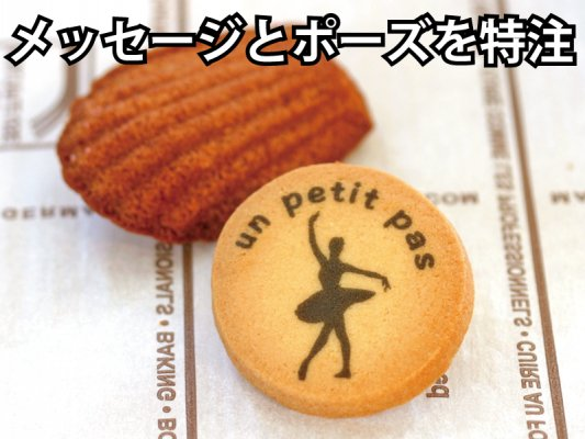 B350_Mバレエの発表会プチギフト(オーダーメイドの名入れクッキーとマドレーヌ)(注文は5セット以上・1セット単位)