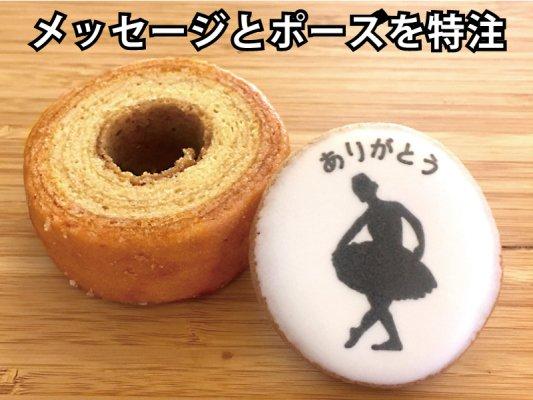 B430G_B バレエの発表会プチギフト(オーダーメイドの名入れアイシングクッキーとバウムクーヘン)(注文は5セット以上・1セット単位)
