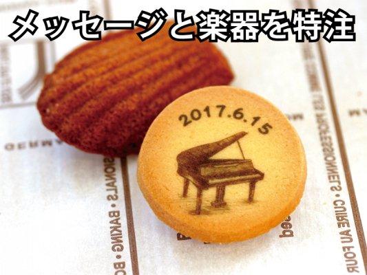 【M350I-mad】オーダーメイドスイーツセット   お菓子2点入り楽器プチギフト(注文は5セット以上・1セット単位)