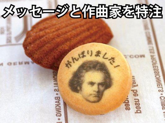 【M350C-Mad】   お菓子2点入り作曲家プチギフト(注文は5セット以上・1セット単位)