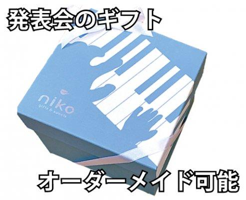 【M1000】   お菓子4点入りギフトボックスのプチギフト ピアノクッキー