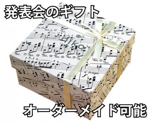 【MC1200】   お菓子5点入りギフトボックスのプチギフト ピアノクッキーと作曲家クッキー