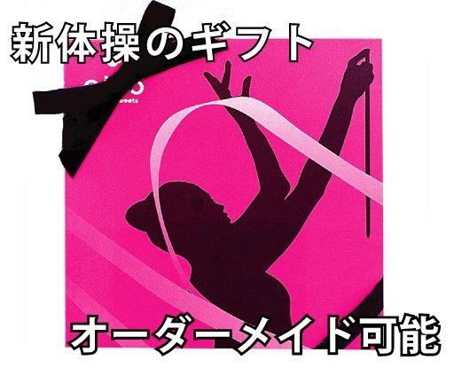 【ダンス1100G】名入れができる新体操・ダンス・フィギュアスケートのおしゃれなプチギフト。プレゼントにぴったりのオーダーメイドスイーツセット | お菓子5点入りプチギフト・ダンス・新体操モチーフ
