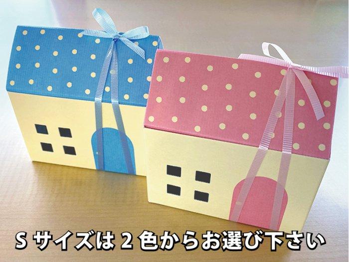 【内祝お家ギフトS】名入れができる内祝ギフト  | お菓子3点入りアイシングクッキープチギフト