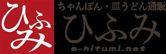 【ちゃんぽん通販ひふみ】公式ストア