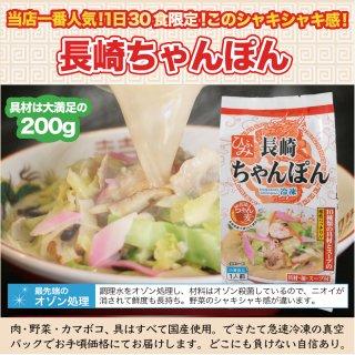 【一日限定30個】長崎名産 冷凍ちゃんぽん