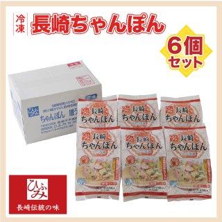 冷凍長崎ちゃんぽん 6個セット