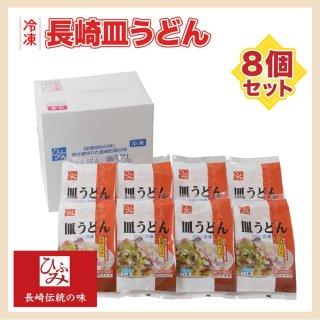 冷凍長崎皿うどん 8個セット