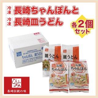 冷凍長崎ちゃんぽん・皿うどん 各2個セット