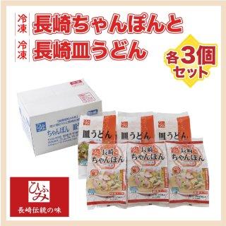 冷凍長崎ちゃんぽん・皿うどん 各3個セット