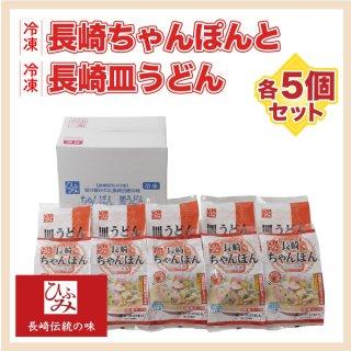 冷凍長崎ちゃんぽん・皿うどん 各5個セット